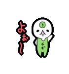 栃木弁スタンプ!!(個別スタンプ:01)