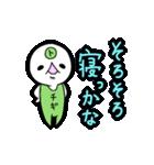 栃木弁スタンプ!!(個別スタンプ:04)