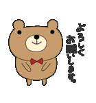 くま~る 文字入り(個別スタンプ:40)
