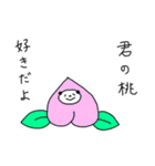 ラブラブフルーツぱんだちゃん(個別スタンプ:24)