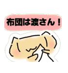 ももんが☆すぺしゃる いち(個別スタンプ:40)