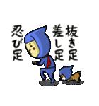 忍者&忍犬(個別スタンプ:03)