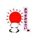 いつも心に太陽を・・・(個別スタンプ:4)