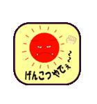 いつも心に太陽を・・・(個別スタンプ:28)