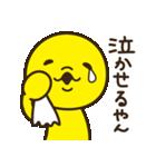 きいろくん関西弁編1