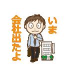 連絡 サラリーマン(個別スタンプ:07)