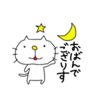 みちのくねこ〜時々気仙沼弁〜(個別スタンプ:2)