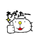 みちのくねこ〜時々気仙沼弁〜(個別スタンプ:21)