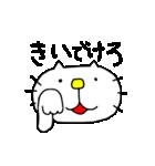 みちのくねこ〜時々気仙沼弁〜(個別スタンプ:23)