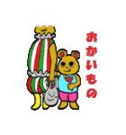 クマ太郎一家2(個別スタンプ:17)