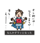 Do your best the story(個別スタンプ:27)