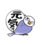 """""""セキセイインコの日常2"""" 鳥さんと一緒05(個別スタンプ:03)"""