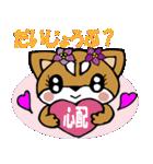 Lovely Puppy Vol.2 おりこう柴ちゃん(個別スタンプ:15)