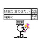検索スタンプ(個別スタンプ:01)