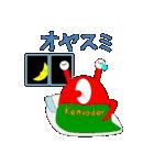 けんべぇだぁ2(個別スタンプ:15)