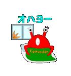 けんべぇだぁ2(個別スタンプ:16)
