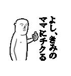 なんか生意気な奴(個別スタンプ:05)