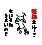 白いゆるねこちゃん2(個別スタンプ:16)