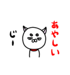 白い犬。2(個別スタンプ:06)
