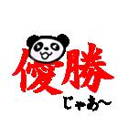 広島パンダのたまに広島弁(個別スタンプ:40)