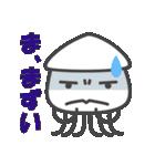 イカイカ大行進 2(個別スタンプ:09)