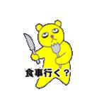 クマっくま(個別スタンプ:08)