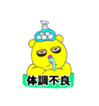 クマっくま(個別スタンプ:24)