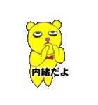 クマっくま(個別スタンプ:32)