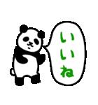 相槌パンダさん