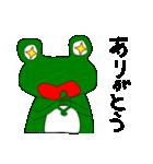 けろくん(個別スタンプ:31)