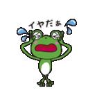 チャーミングなカエルちゃん(個別スタンプ:20)