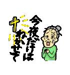 子育てばあさん(個別スタンプ:14)