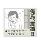 俺氏速報(個別スタンプ:2)