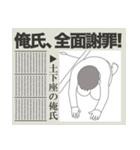 俺氏速報(個別スタンプ:3)