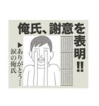 俺氏速報(個別スタンプ:4)