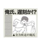 俺氏速報(個別スタンプ:5)