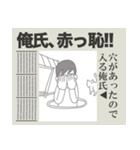 俺氏速報(個別スタンプ:6)