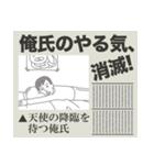 俺氏速報(個別スタンプ:7)