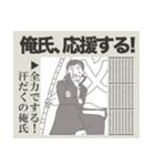 俺氏速報(個別スタンプ:10)