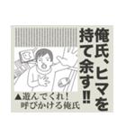 俺氏速報(個別スタンプ:11)