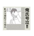 俺氏速報(個別スタンプ:15)