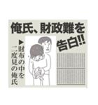 俺氏速報(個別スタンプ:18)