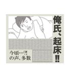 俺氏速報(個別スタンプ:19)