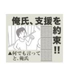 俺氏速報(個別スタンプ:21)