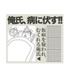 俺氏速報(個別スタンプ:22)