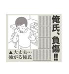 俺氏速報(個別スタンプ:23)