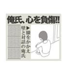 俺氏速報(個別スタンプ:24)