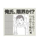 俺氏速報(個別スタンプ:25)