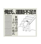 俺氏速報(個別スタンプ:26)