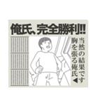 俺氏速報(個別スタンプ:27)